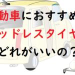 軽自動車 おすすめ スタッドレスタイヤ