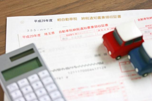 車 自動車 自動車税 税金 税 支払用紙
