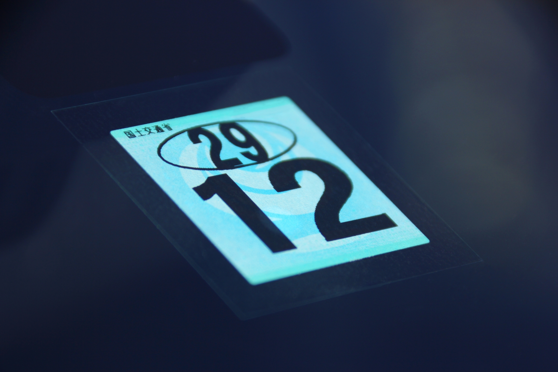 車 自動車 軽自動車 貨物 車検 期間 期限 ステッカー