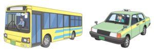 車 バス タクシー