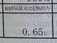 車検証 排気量 総排気量