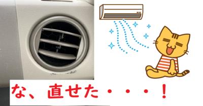 車 エブリィ 軽自動車 クーラー 冷房 故障 風が出ない DIY