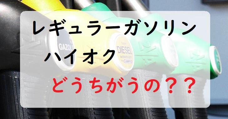 ガソリン ハイオク レギュラー ちがい ガソリンスタンド