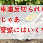 駐車違反 罰金 反則金 切符 警察