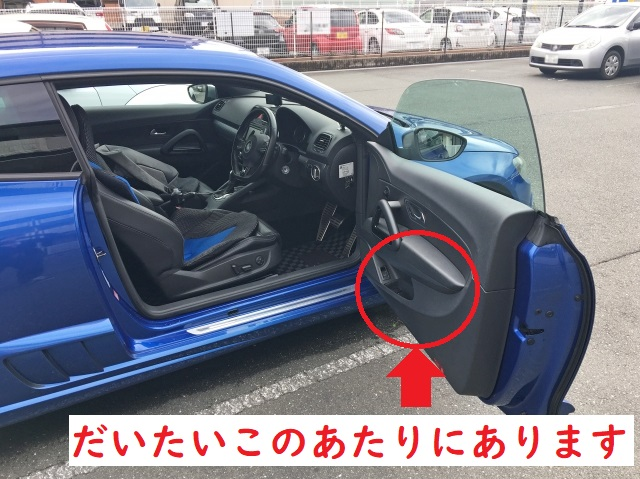 給油口 運転席 ドア ボタン