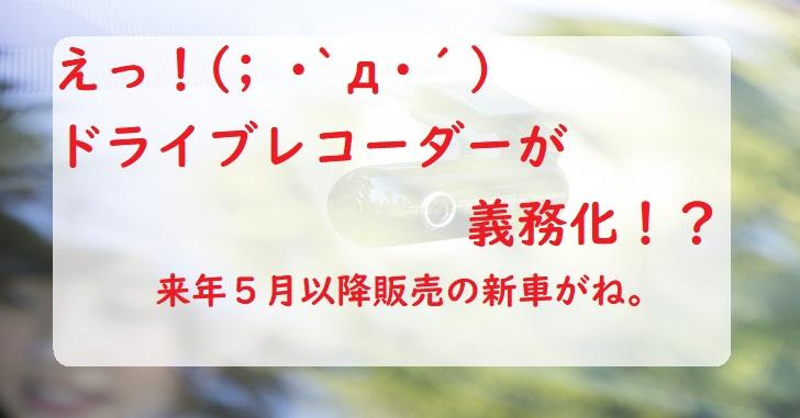 ドライブレコーダー ドラレコ 義務化 新車